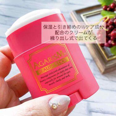モイスチャライザー AGARISM/AGARISM/美容液を使ったクチコミ(2枚目)