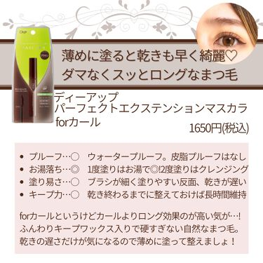 ロング&カールマスカラ アドバンストフィルム/ヒロインメイク/マスカラを使ったクチコミ(7枚目)