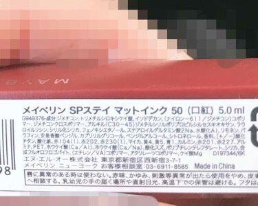 SPステイ マットインク/MAYBELLINE NEW YORK/口紅を使ったクチコミ(2枚目)