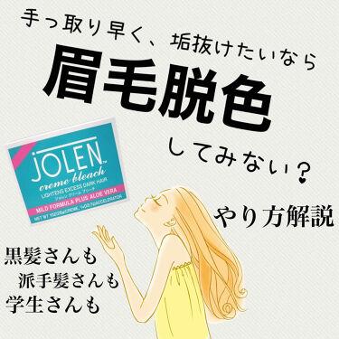 ジョレンクリームブリーチ/ジョレンジャパン/脱毛・除毛を使ったクチコミ(1枚目)
