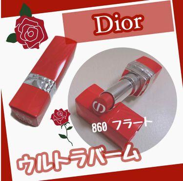 ルージュ ディオール ウルトラ バーム/Dior/口紅を使ったクチコミ(1枚目)