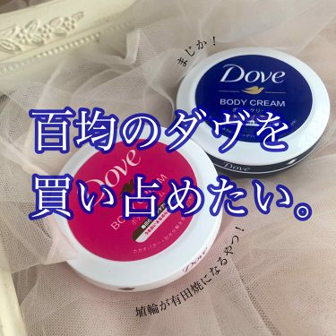 ビューティボディークリーム/Dove/ボディクリーム・オイルを使ったクチコミ(1枚目)