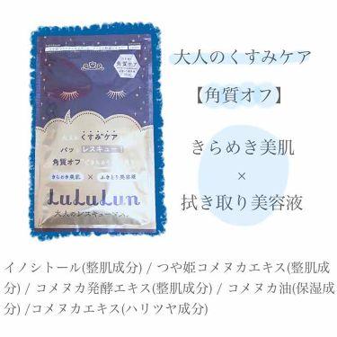 ルルルンワンナイト 大人レスキュー 濃密保湿/ルルルン/パック・フェイスマスクを使ったクチコミ(2枚目)