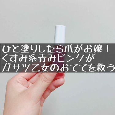 お直しさんのネイルファンデーション/パラドゥ/マニキュアを使ったクチコミ(1枚目)
