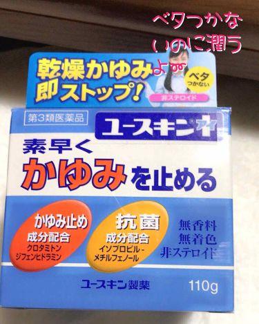 あやか🐰🎀さんの「ユースキンI(アイ)ユースキンI(医薬品)<その他>」を含むクチコミ