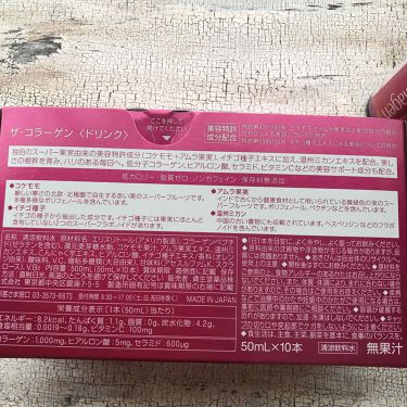 ザ・コラーゲン <ドリンク>/ザ・コラーゲン/美肌サプリメントを使ったクチコミ(3枚目)