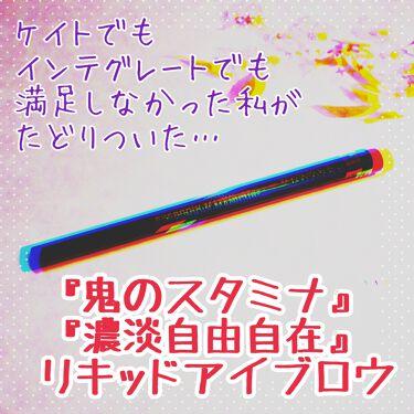 プロフェッショナル アイブロウ マニキュア/リンメル/リキッドアイブロウを使ったクチコミ(1枚目)