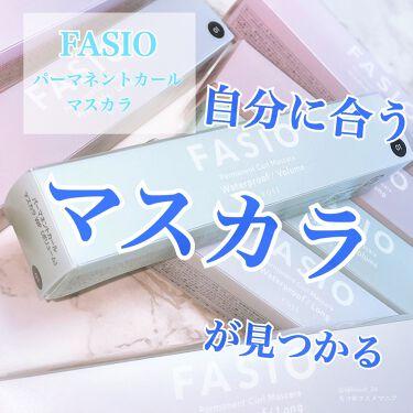 パーマネントカール マスカラ WP(ボリューム)/FASIO/マスカラを使ったクチコミ(1枚目)