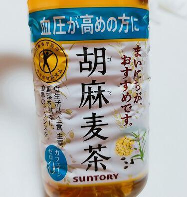胡麻麦茶/サントリー/ドリンクを使ったクチコミ(2枚目)