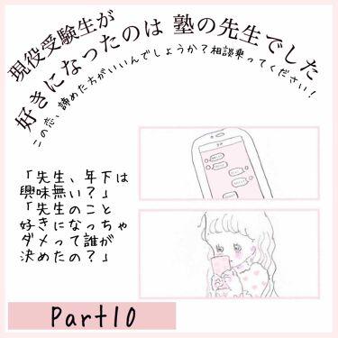 恋バナ/その他を使ったクチコミ(1枚目)