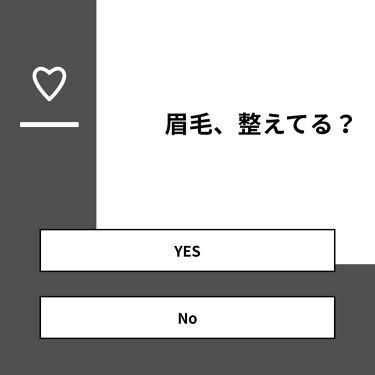 七瀬🌙.*·̩͙ on LIPS 「【質問】眉毛、整えてる?【回答】・YES:100.0%・No:..」(1枚目)