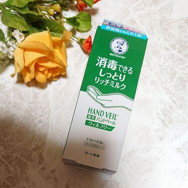 ハンドベール ウィルフリーリッチミルク/メンソレータム/ハンドクリームを使ったクチコミ(1枚目)