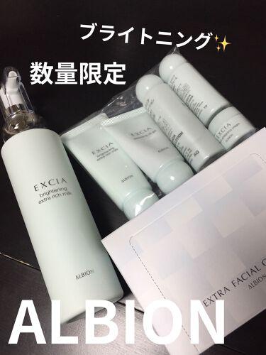 エクシア エクストラクトフォーム /ALBION/洗顔フォームを使ったクチコミ(1枚目)