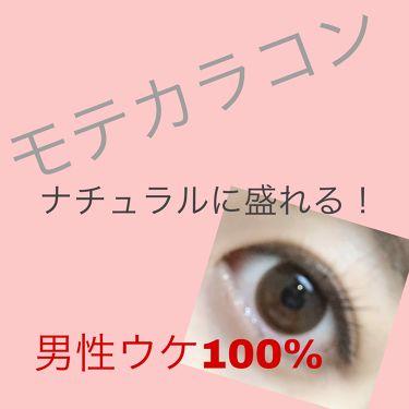 ワンデーアイレリアル/カラーコンタクト/その他を使ったクチコミ(1枚目)