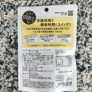 夜遅いごはんでも ヘルシーオンスイッチ 大人の間食サプリ/新谷酵素/食品を使ったクチコミ(2枚目)