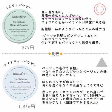 ノーセバム ミネラルパウダー/innisfree/ルースパウダーを使ったクチコミ(4枚目)