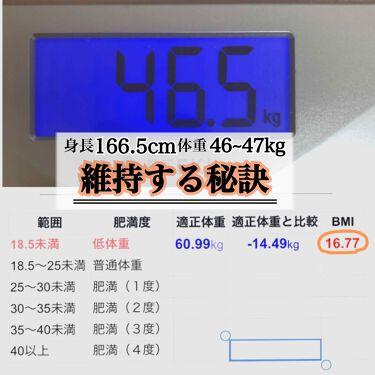 ひとえ on LIPS 「📎体型キープ法.私は166.5cm46.5kg健康には良くない..」(1枚目)