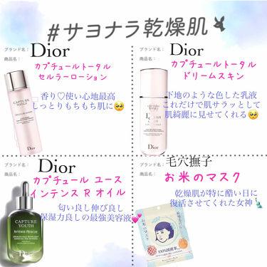 カプチュール トータル セルラー ローション/Dior/化粧水を使ったクチコミ(1枚目)