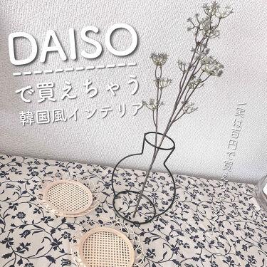 なまこ@𝕐𝕠𝕦𝕋𝕦𝕓𝕖 on LIPS 「【DAISOで買えちゃう韓国風インテリア】最近流行りの韓国..」(1枚目)