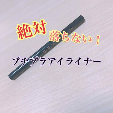 パワーオブアイライナー リキッド/LB/リキッドアイライナーを使ったクチコミ(1枚目)