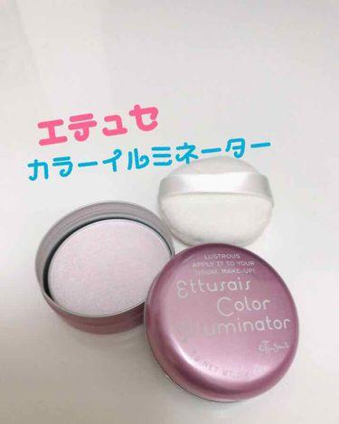 kookii さんの「エテュセカラーイルミネーター<プレストパウダー>」を含むクチコミ