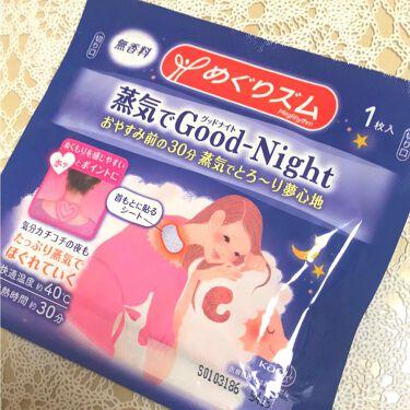 Ma-Na.さんの「めぐりズム蒸気でGood-night<その他グッズ>」を含むクチコミ