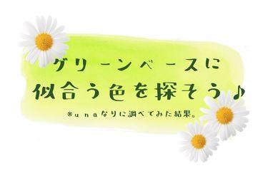 うな長(ゆな) on LIPS 「【グリベに似合うカラーって何だろう?】⚠️かなり文字多め長文・..」(1枚目)