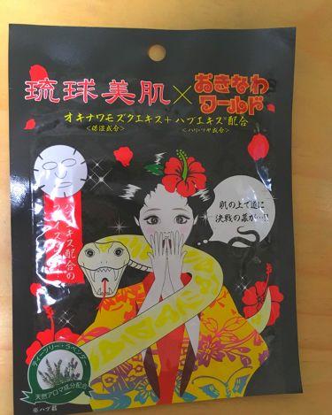 琉球美肌 フェイスマスクシート(ハブ)/琉球美肌/シートマスク・パックを使ったクチコミ(1枚目)