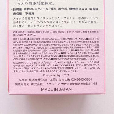 モイストローション/WHOMEE/化粧水を使ったクチコミ(2枚目)