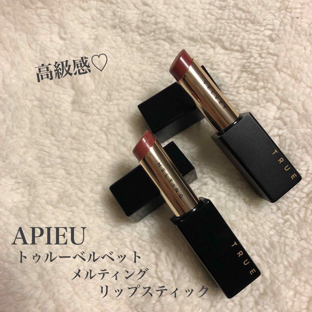 トゥルーベルベットリップスティック/A'PIEU/口紅を使ったクチコミ(1枚目)
