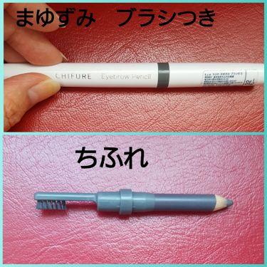 まゆずみ ブラシ付/ちふれ/アイブロウペンシルを使ったクチコミ(1枚目)