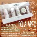 APEX デザイニングキット