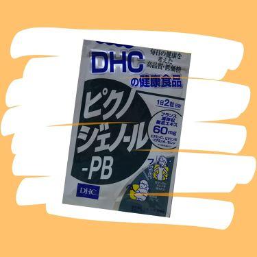 ぴこなさんの「DHCピクノジェノール-PB<美肌サプリメント>」を含むクチコミ