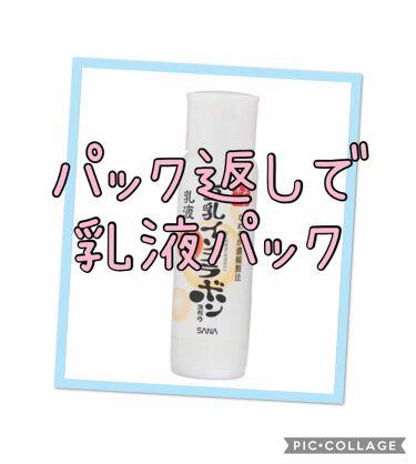 乳液 NA/なめらか本舗/乳液を使ったクチコミ(1枚目)