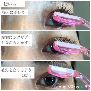 マスカラコーム(金属タイプ)/貝印/その他化粧小物を使ったクチコミ(3枚目)