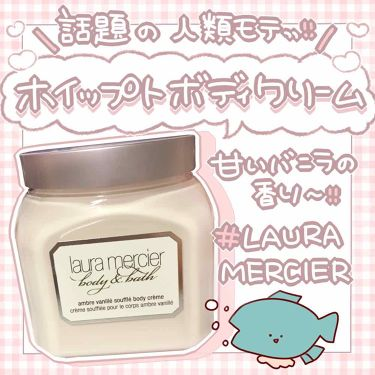 27 / tunaさんの「ローラ メルシエホイップトボディクリーム アンバーバニラ<ボディクリーム・オイル>」を含むクチコミ