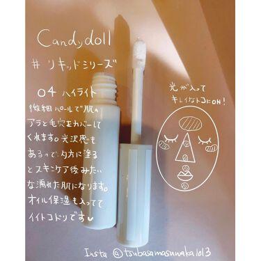 グロッシーリキッド/CandyDoll/ハイライトを使ったクチコミ(2枚目)