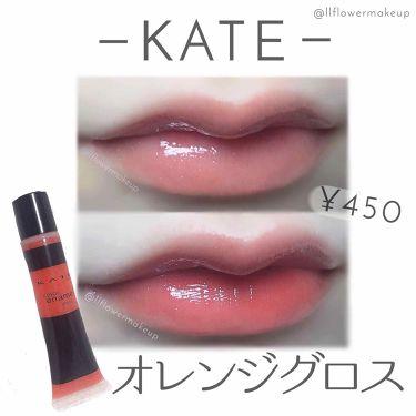カラーエナメルグロス/KATE/リップグロスを使ったクチコミ(1枚目)