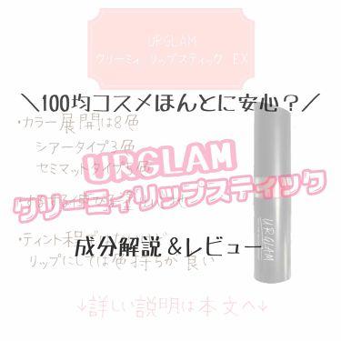 UR GLAM CREAMY LIPSTICK EX(クリーミィリップスティックEX)/URGLAM/口紅を使ったクチコミ(1枚目)