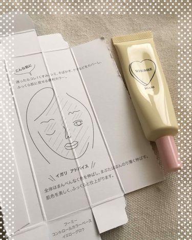 コントロールカラーベース/WHOMEE/化粧下地を使ったクチコミ(2枚目)