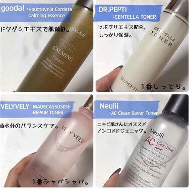 CALMING moistureCream/goodal/化粧水を使ったクチコミ(2枚目)