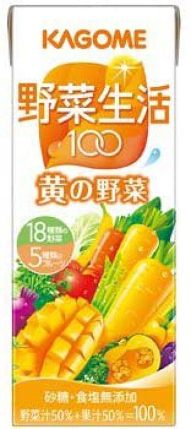 野菜生活100 黄の野菜