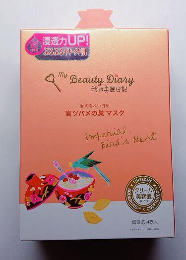 我的美麗日記(私のきれい日記) 官ツバメの巣マスク/我的美麗日記/シートマスク・パックを使ったクチコミ(1枚目)