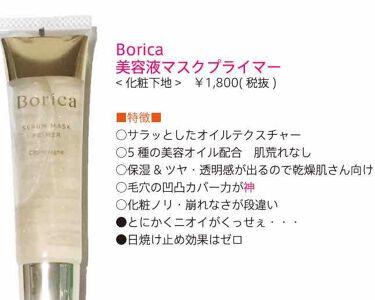 美容液マスクプライマー/Borica/化粧下地を使ったクチコミ(2枚目)