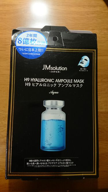 H9 ヒアルロニック アンプルマスク/JM Solution/シートマスク・パックを使ったクチコミ(1枚目)