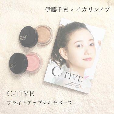 ✧ Mai ✧ さんの「C-TIVEブライトアップマルチベース<化粧下地>」を含むクチコミ