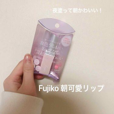 フジコ 朝可愛リップ/Fujiko/リップケア・リップクリームを使ったクチコミ(1枚目)