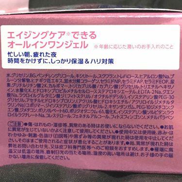 大人のねりジェル/CEZANNE/オールインワン化粧品を使ったクチコミ(3枚目)