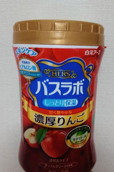 HERSバスラボボトル りんごの香り/HERS バスラボ/入浴剤を使ったクチコミ(1枚目)