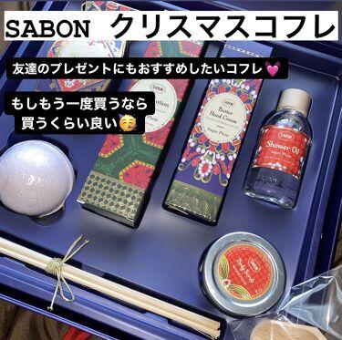 ホリデーギフト シュガー・プラム/SABON/その他キットセットを使ったクチコミ(1枚目)